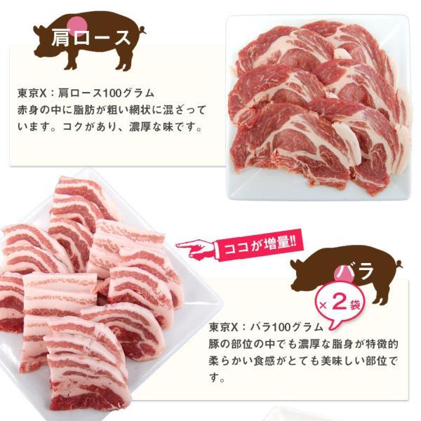送料無料 TOKYO X 食べつくしセット 1.6kg 幻の豚肉 東京X トウキョウエックス 豚肉 肩ロース バラ肉 モモ肉 切り落とし 更におまけに200g|the-nikuya|04