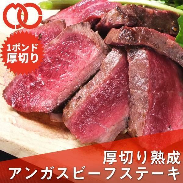 熟成 アンガスビーフ 厚切り サーロインステーキ 1ポンド 【 牛肉 ステーキ肉 塊 熟成肉 サーロイン 赤身肉 BBQ 】 2枚以上購入で送料無料|the-nikuya