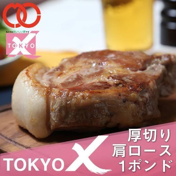 TOKYO X 肩ロース1ポンド 塊(450g)  《幻の豚肉 東京X トウキョウエックス》 豚肉 ロース 焼肉 焼き肉 ステーキ トンテキ 豚カツ お中元|the-nikuya