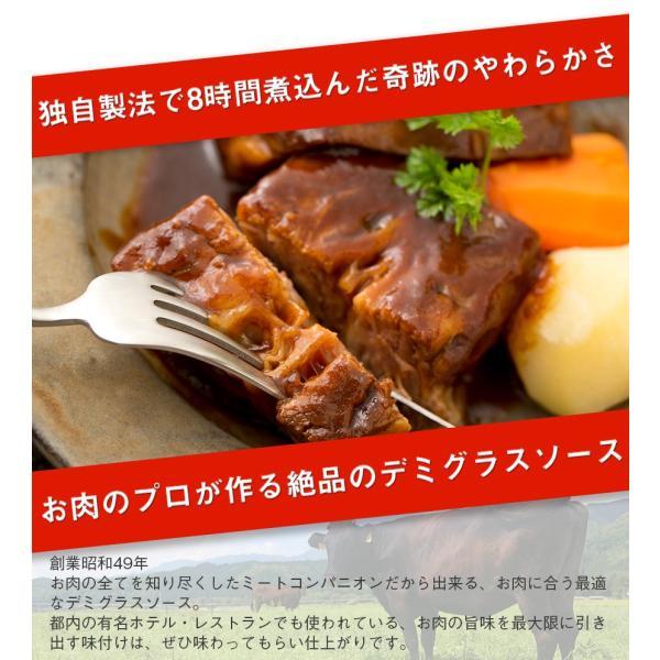 [ お試し 送料無料 ] じっくり煮込んだ塊肉のビーフシチュー(450g) 【牛肉 シチュー 煮込み料理 温めるだけ ギフト 贈答用 プレゼント】|the-nikuya|04