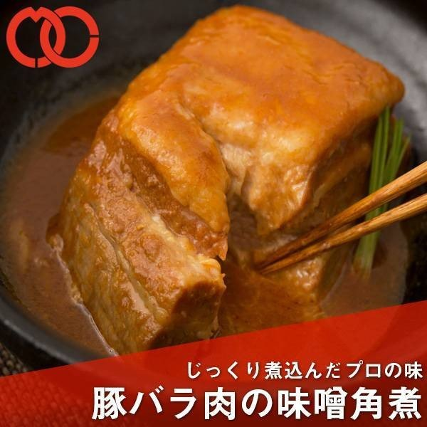 お試し 送料無料 じっくり煮込んだ味噌味の豚角煮(450g) 豚肉 味噌煮込み 温めるだけ ギフト 贈答用 プレゼント 豚の角煮 お中元 お歳暮|the-nikuya