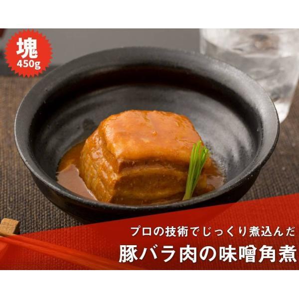 お試し 送料無料 じっくり煮込んだ味噌味の豚角煮(450g) 豚肉 味噌煮込み 温めるだけ ギフト 贈答用 プレゼント 豚の角煮 お中元 お歳暮|the-nikuya|02