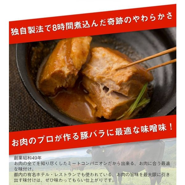 お試し 送料無料 じっくり煮込んだ味噌味の豚角煮(450g) 豚肉 味噌煮込み 温めるだけ ギフト 贈答用 プレゼント 豚の角煮 お中元|the-nikuya|05