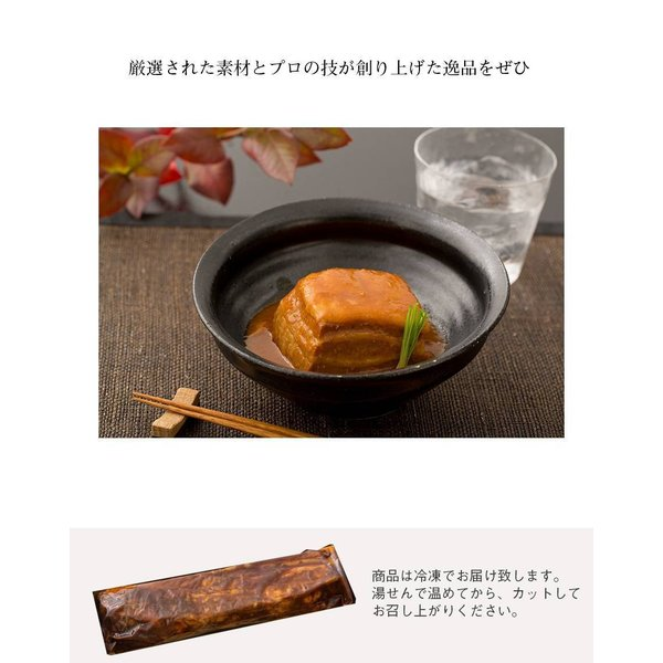 お試し 送料無料 じっくり煮込んだ味噌味の豚角煮(450g) 豚肉 味噌煮込み 温めるだけ ギフト 贈答用 プレゼント 豚の角煮 お中元|the-nikuya|06