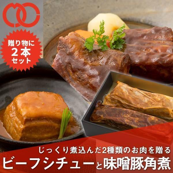 [ ギフト 送料無料 ] 塊肉のビーフシチューと味噌味の豚角煮が2本セット 贈り物に最適 牛肉 ビーフシチュー 豚肉 味噌煮込み ギフト 贈答用 プレゼント お中元|the-nikuya