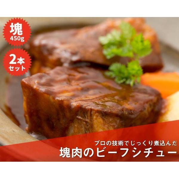 [ ギフト 送料無料 ] 塊肉のビーフシチューと味噌味の豚角煮が2本セット 贈り物に最適 牛肉 ビーフシチュー 豚肉 味噌煮込み ギフト 贈答用 プレゼント お中元|the-nikuya|02
