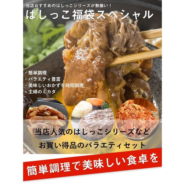 訳あり送料無料 はしっこ福袋Dセット 6種4kg超え 人気のはしっこシリーズ ハラミ 豚トロ 味付豚バラ うでスライス 豚角煮 ハンバーグパテ まつなが牛切り落とし|the-nikuya|02