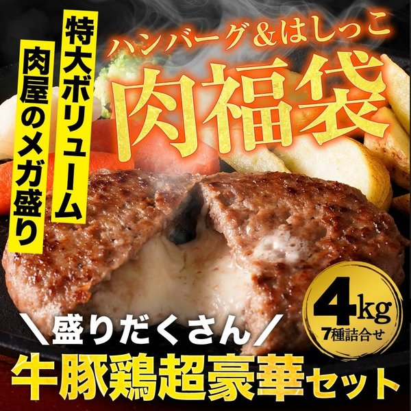 訳あり 送料無料 はしっこ 福袋 Aセット 6種 4kg超え・ハラミ・カルビ・ハンバーグパテ・豚トロど おまけにはしっこお肉がさらに500g|the-nikuya|02