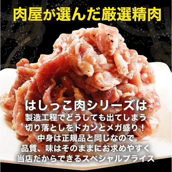 訳あり 送料無料 はしっこ 福袋 Aセット 6種 4kg超え・ハラミ・カルビ・ハンバーグパテ・豚トロど おまけにはしっこお肉がさらに500g|the-nikuya|11