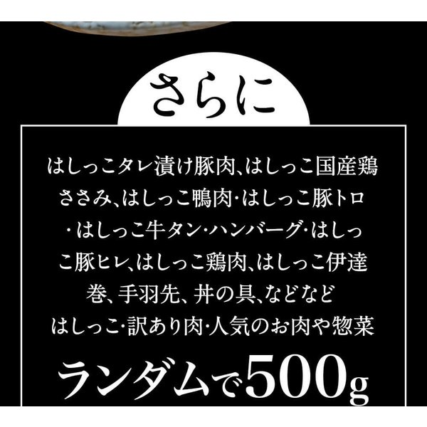 訳あり はしっこ お肉福袋 送料無料 4種 3kg 人気のはしっこシリーズ・ソーセージ・豚ロース・ハンバーグなど|the-nikuya|05