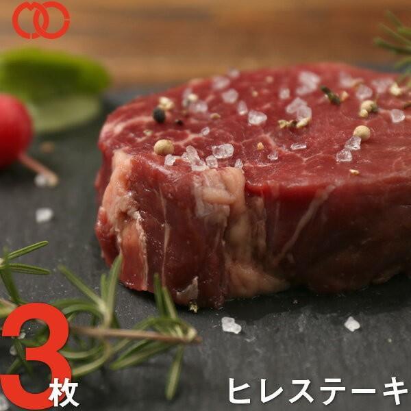 ステーキ肉 ヒレ ステーキ(170g×3枚) アメリカ産 1頭の牛からわずか3%しかとれない希少部位 牛肉 ギフト 仕送り 業務用 食品 おかず お弁当 冷凍 子供