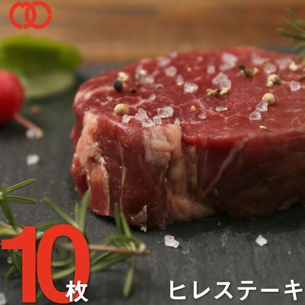 ステーキ肉 ヒレ ステーキ(170g×10枚) アメリカ産 1頭の牛からわずか3%しかとれない希少部位 牛肉 ギフト 仕送り 業務用 食品 おかず お弁当 冷凍 子供