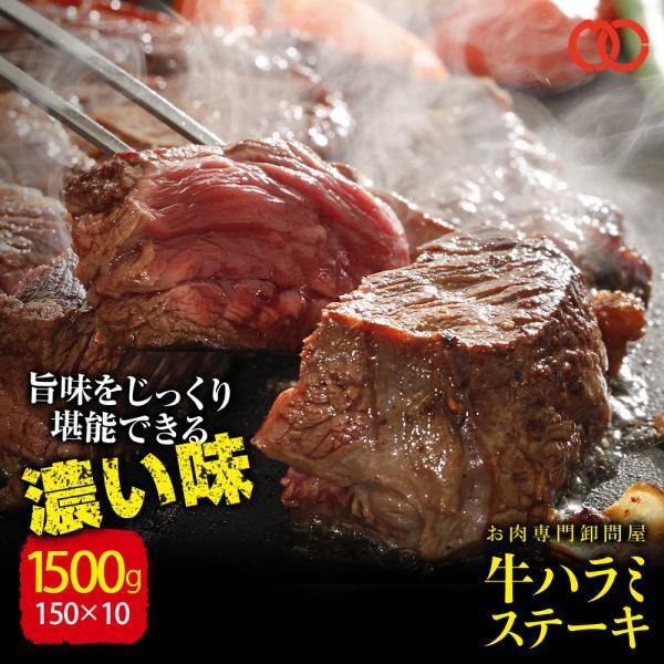 お中元 牛 やわらかハラミ ステーキ(150g × 10枚) サガリ ステーキ肉 牛肉 ステーキ お中元ギフト