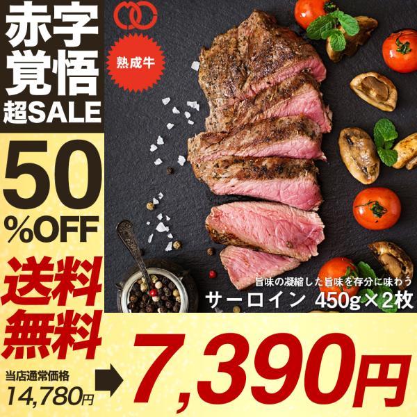 アメリカ産 熟成 サーロイン ステーキ 450g 2枚セット 熟成牛 牛肉 BBQ ステーキ肉 赤身 ギフト 仕送り 業務用 食品 おかず お弁当 冷凍 子供 お取り寄せ