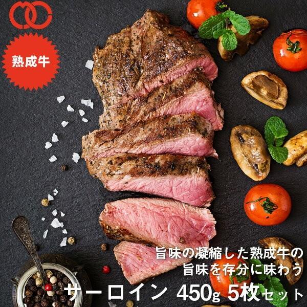 アメリカ産 熟成 サーロイン ステーキ 450g 5枚セット 熟成牛 牛肉 BBQ ステーキ肉 赤身 ギフト 仕送り 業務用 食品 おかず お弁当 冷凍 子供 お取り寄せ