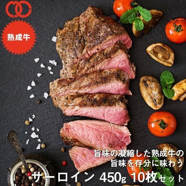 アメリカ産 熟成 サーロイン ステーキ 450g 10枚セット 熟成牛 牛肉 BBQ ステーキ肉 赤身 ギフト 仕送り 業務用 食品 おかず お弁当 冷凍 子供 お取り寄せ