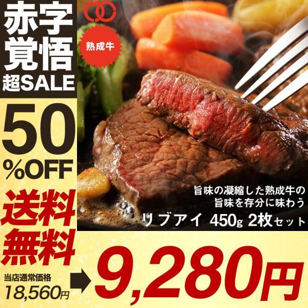 アメリカ産 熟成 リブアイ ステーキ 450g 2枚セット リブロース 牛肉 熟成牛 ステーキ肉 ギフト 仕送り 業務用 食品 おかず お弁当 冷凍 子供 お取り寄せ