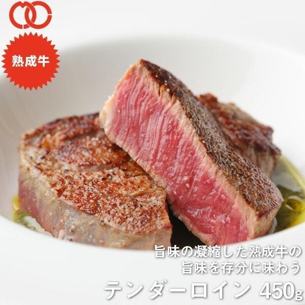アメリカ産 熟成 テンダーロイン ステーキ 450g 5枚セット ヒレ 牛肉 熟成牛 ステーキ肉 ギフト 仕送り 業務用 食品 おかず お弁当 冷凍 子供 お取り寄せ