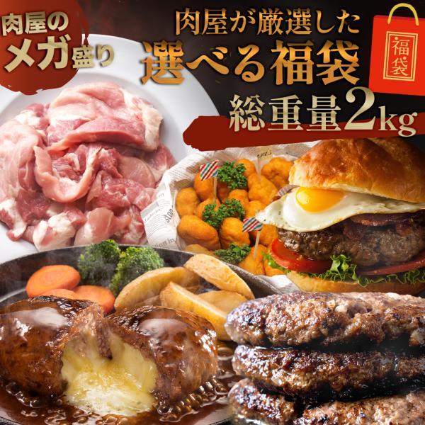 お中元 訳あり 【 送料無料 】 選べるお肉福袋 合計2kg はしっこ 牛肉 ハンバーグ チーズハンバーグ お好きなお肉が選べる