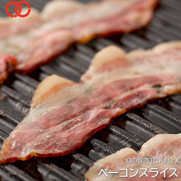 TOKYOX ベーコン 【《幻の豚肉 東京X トウキョウエックス》 豚肉 バラ 焼肉 焼き肉 しゃぶしゃぶ 仕送り 業務用 食品 おかず お弁当 冷凍 子供 お取り寄せ