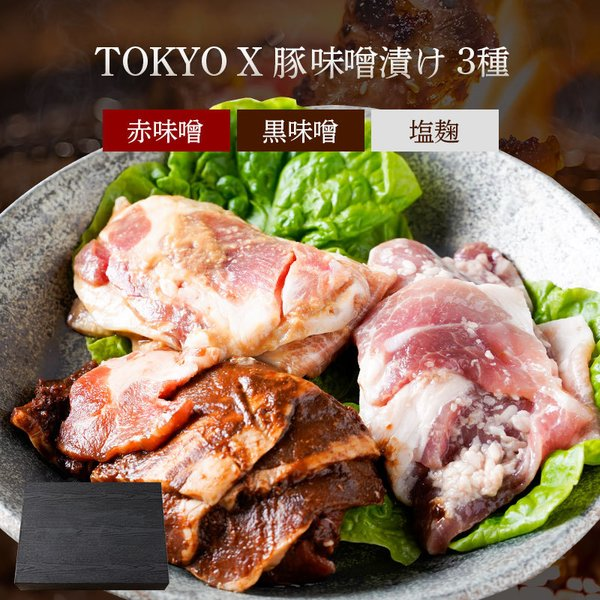 TOKYO X 豚 黒、赤味噌、白(塩麹)漬け 3点セット 冷凍 ギフト ギフト お取り寄せグルメ 豚肉 肉 内祝い プレゼント 味噌 味噌漬け 塩こうじ 仕送り 業務用