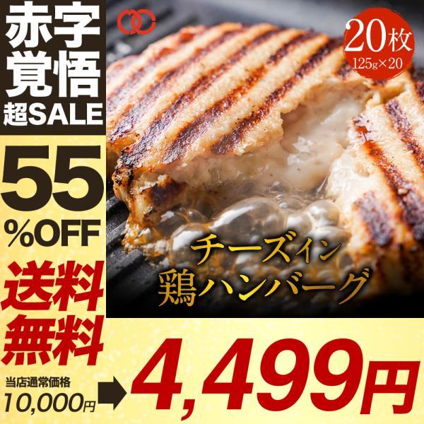 鶏チーズハンバーグ 焼くだけ簡単 ハンバーグ パテ (125g×20枚)  ハンバーガー 温めるだけ 冷凍 食品 洋風冷凍惣菜 鶏肉 仕送り 業務用 食品 おかず