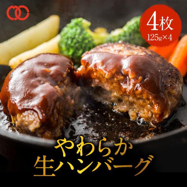 牛豚合挽き 焼くだけ簡単 ハンバーグ パテ (125g×4枚)  ハンバーガー 温めるだけ 冷凍 食品 洋風冷凍惣菜 牛肉 豚肉 仕送り 業務用 食品 おかず お弁当 冷凍