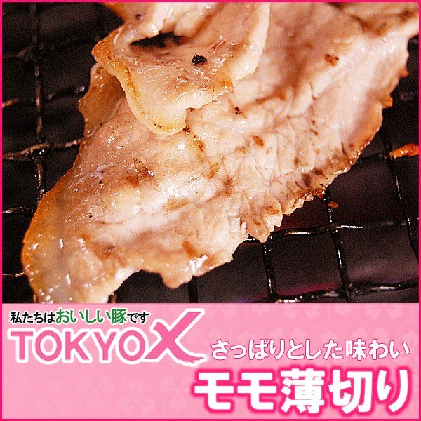 TOKYO X モモ スライス 100g 東京X トウキョウエックス しゃぶしゃぶ 100g|the-nikuya