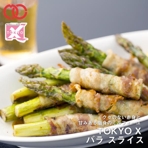TOKYO X バラスライス (100g)  【《幻の豚肉 東京X トウキョウエックス》 贈り物 / プレゼント / 父の日 / 母の日 豚肉 バラ 焼肉】|the-nikuya