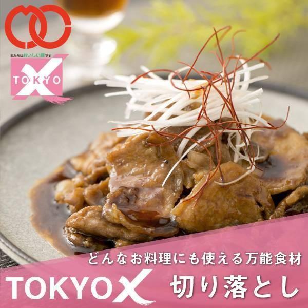 TOKYO X 切り落とし (100g×2P) 《幻の豚肉 東京X トウキョウエックス》 贈り物 プレゼント 母の日 豚肉 ロース 焼肉 焼き肉 しゃぶしゃぶ|the-nikuya|02