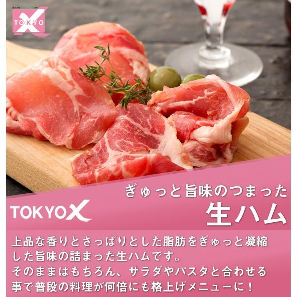 TOKYO X 生ハム (50g) 《幻の豚肉 東京X トウキョウエックス》 贈り物 プレゼント 父の日 母の日 豚肉 ハム 生ハム|the-nikuya|02
