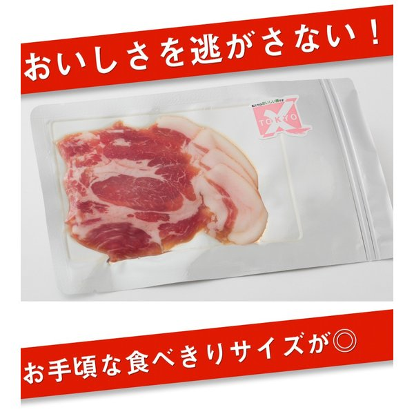 TOKYO X 生ハム (50g) 《幻の豚肉 東京X トウキョウエックス》 贈り物 プレゼント 父の日 母の日 豚肉 ハム 生ハム|the-nikuya|03