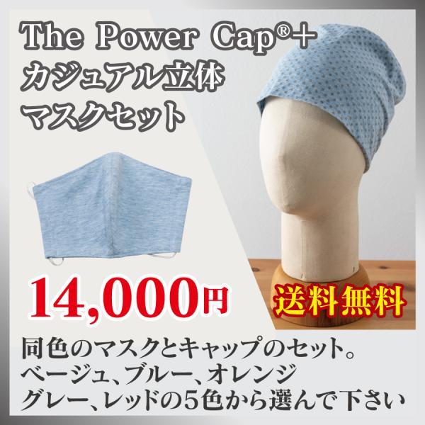 The Power Cap + カジュアル立体マスクセット