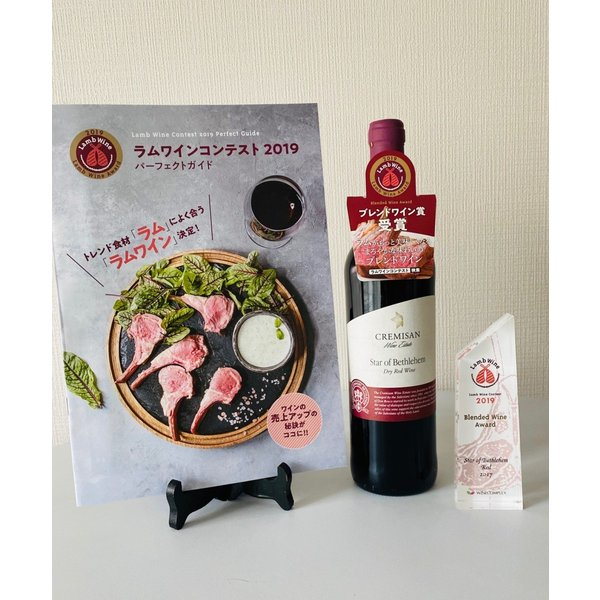 「ベツレヘムの星」パレスチナ自治区産 赤ワイン 2017年(オーガニック)|the-sacred-wine|07