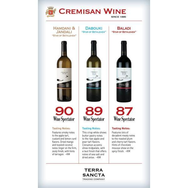 「ベツレヘムの星シリーズ ダボウキ」パレスチナ自治区産 白ワイン 2017年(オーガニック) the-sacred-wine 02