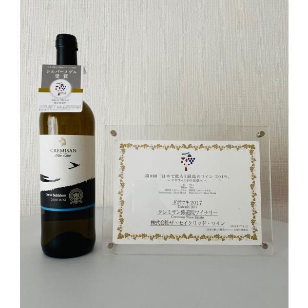 「ベツレヘムの星シリーズ ダボウキ」パレスチナ自治区産 白ワイン 2017年(オーガニック) the-sacred-wine 06