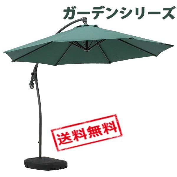 ガーデンシリーズ ハンギング パラソル (グリーン/アイボリー) LPS-4706 GR/IV