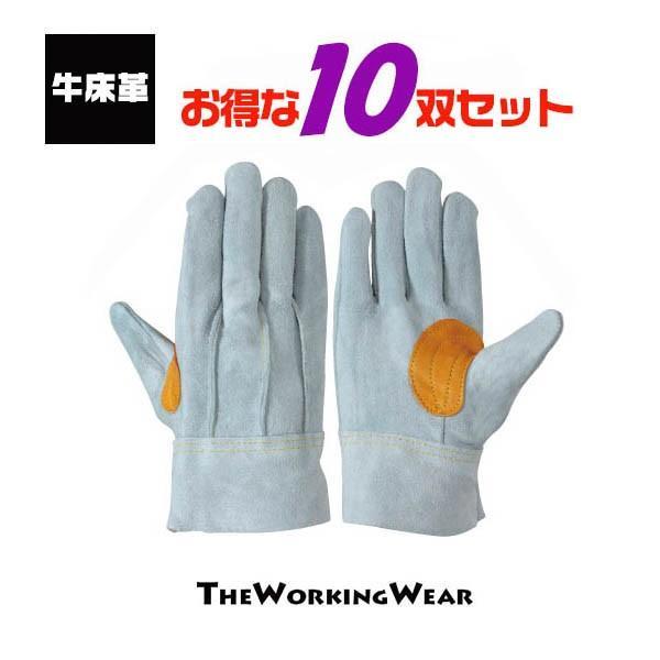 革手袋 作業服 作業着 107-7610 牛床革銀当付 5本指背縫革手袋 お得な10双セット 作業手袋 防寒 防風 皮手袋