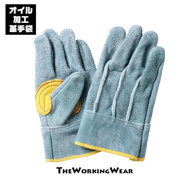 革手袋 作業服 作業着 2020-75 小さめ 牛床オイル加工 革手袋 作業手袋 防寒 防風 皮手袋