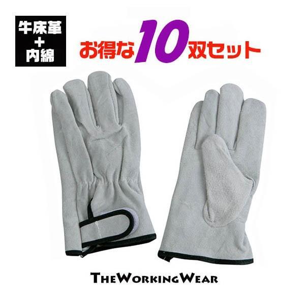 革手袋 作業服 作業着 3014-7510 牛床内綿マジック付手袋 お得な10双セット 作業用品 防寒 防風 皮手袋