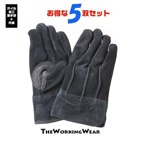 革手袋 作業服 作業着 449-755 黒オイル牛床 内綿革手袋 背縫い お得な5双セット 作業手袋 防寒 防風 皮手袋