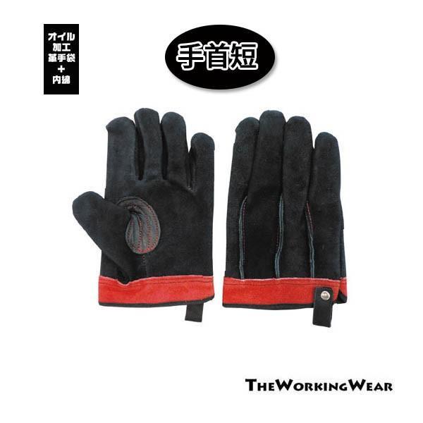 革手袋 作業服 作業着 4491-75黒オイル牛床 内綿革手袋 手首短 作業用品 防寒 防風 内綿 皮手袋