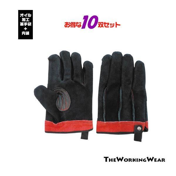 革手袋 作業服 作業着 4491-7510 黒オイル牛床 内綿革手袋 手首短 お得な10双セット 作業用品 防寒 防風 内綿 皮手袋