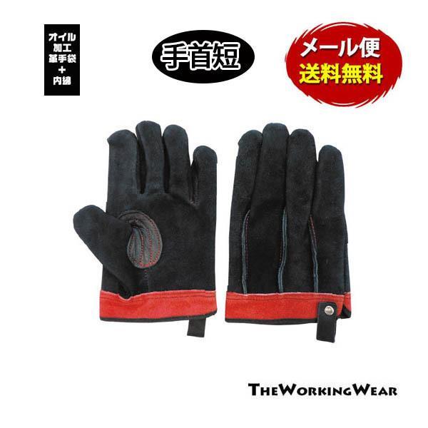 革手袋 作業服 作業着 通年用 4491-75m メール便 送料無料 黒オイル牛床 内綿革手袋 手首短 作業手袋 防寒 皮手袋