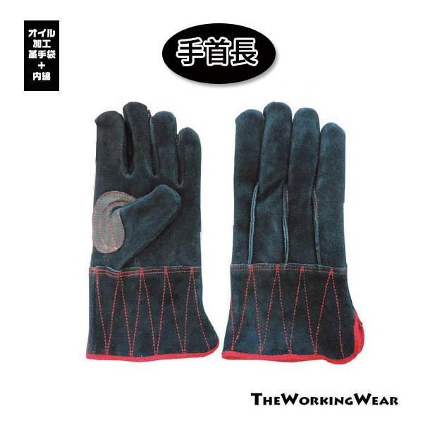 革手袋 作業服 作業着 通年用 4492-75 黒オイル牛床 内綿革手袋 手首長 作業用品 防寒 防風 皮手袋