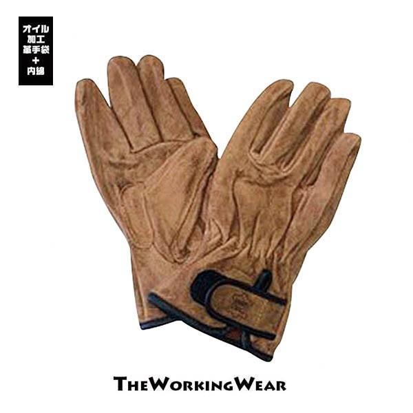 革手袋 オイル牛床 内綿革手袋 手首マジック 847-75 作業着 作業服 作業手袋 防寒 防風 マジック 皮手袋