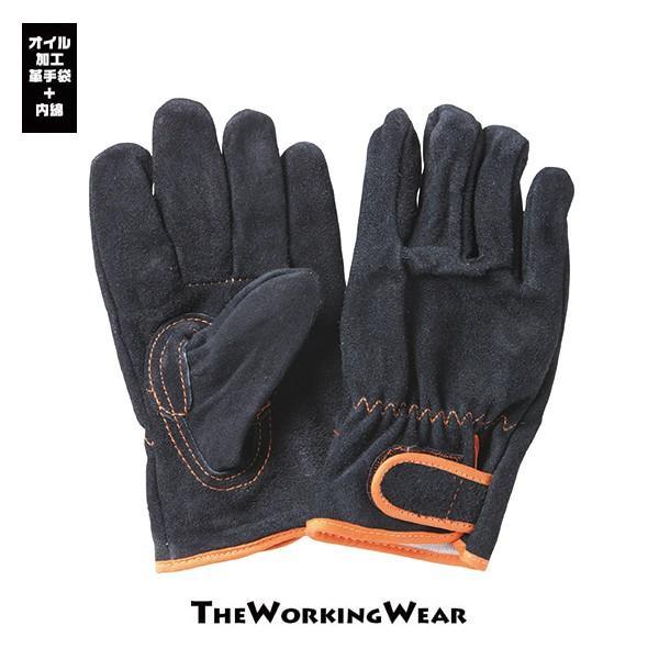 革手袋 作業服 作業着 979-75 黒オイル牛床 内綿革手袋 手首マジック 作業用品 防寒 防風 皮手袋