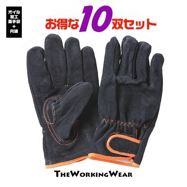 革手袋 作業服 作業着 979-7510 黒オイル牛床 内綿革手袋 手首マジック お得な10双セット 作業用品 防寒 防風 皮手袋