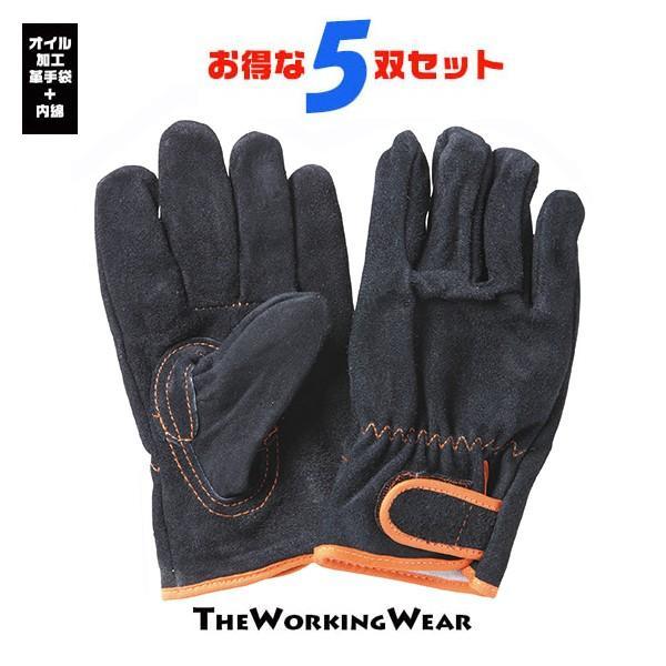 革手袋 作業服 作業着 979-755 黒オイル牛床 内綿革手袋 手首マジック お得な5双セット 作業用品 防寒 防風 皮手袋