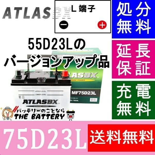 55D23L 75D23L バッテリー アトラス カーバッテリー 自動車